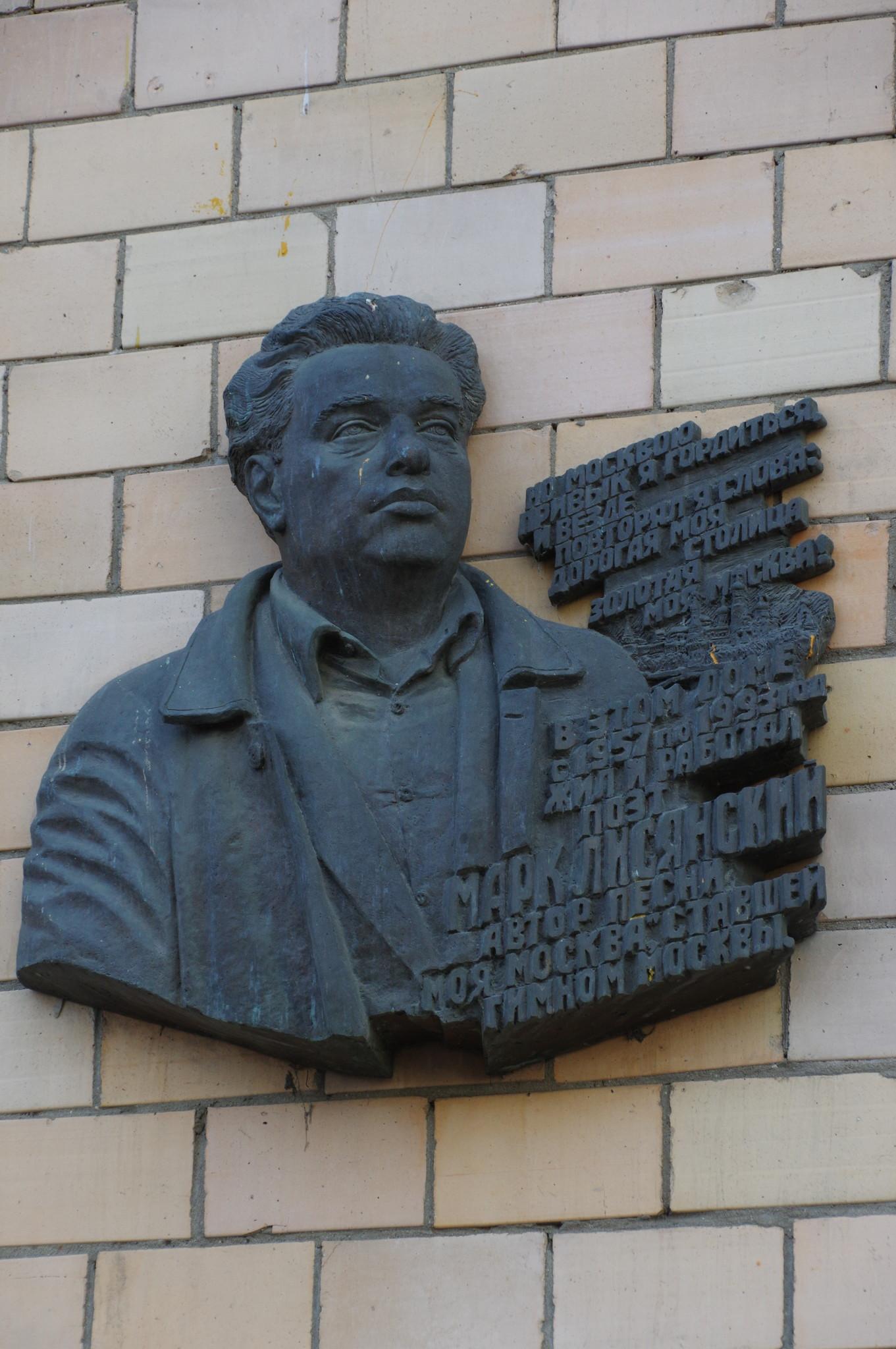 Мемориальная доска на доме, где жил автор гимна Москвы «Моя Москва» Марк Лисянский (улица Черняховского, дом 4)