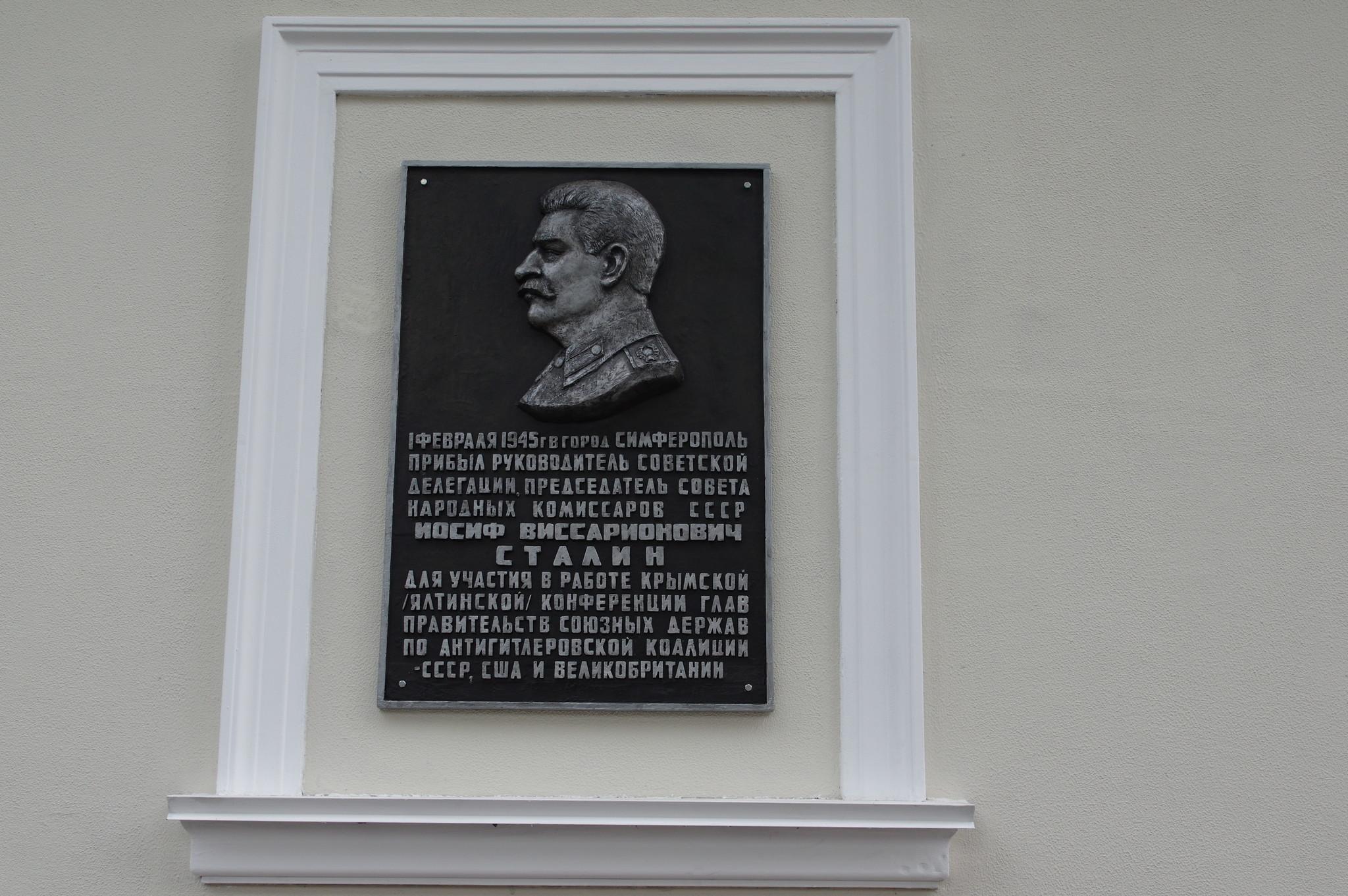 Памятная доска о пребывании И.В. Сталина в Симферополе