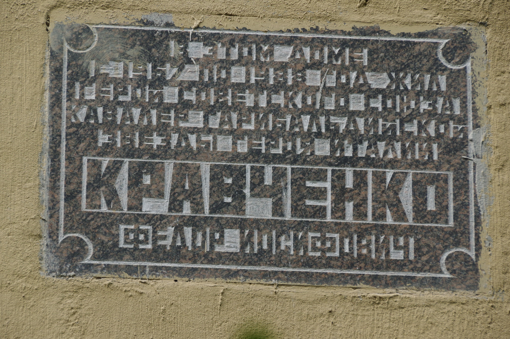 Мемориальная доска на фасаде дома (Фрунзенская набережная, дом 24/1), где с 1967 года по 1988 год жил Фёдор Иосифович Кравченко