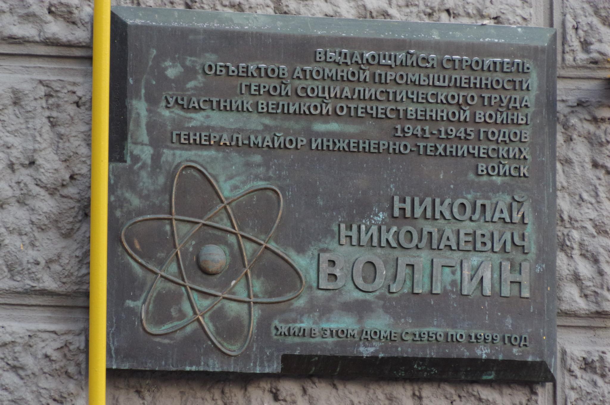 Мемориальная доска на доме, в котором с 1950 года по 1999 год, жил генерал-майор инженерно-технической службы, участник Великой Отечественной войны 1941-1945 годов Николай Николаевич Волгин (Большой Казённый переулок, дом 7)