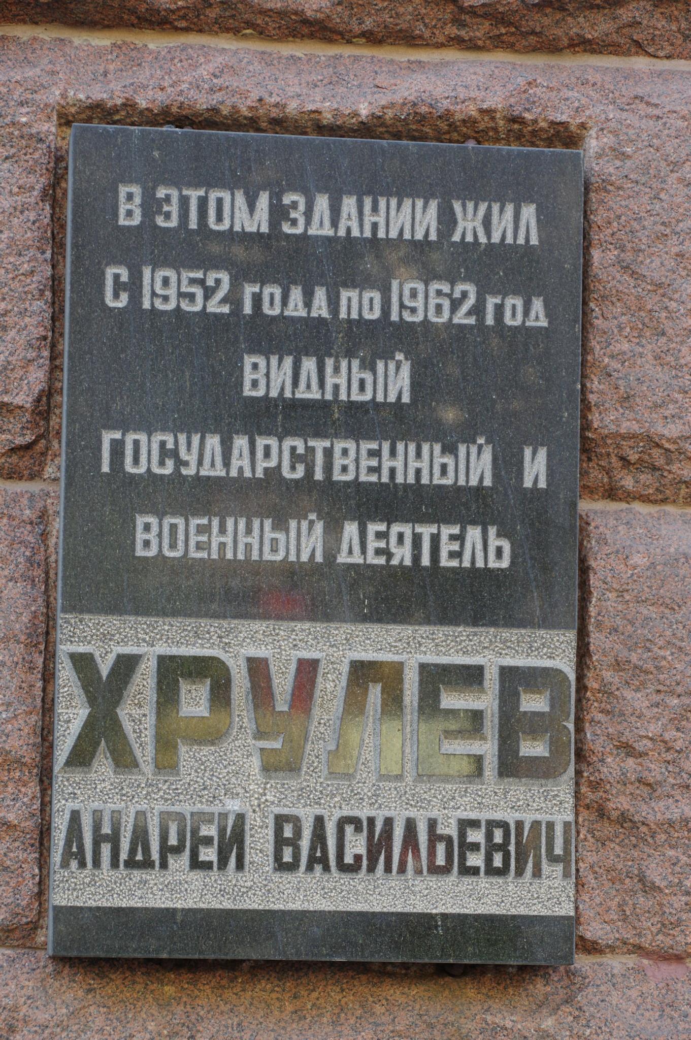 Мемориальная доска А.В. Хрулёву на фасаде дома (Тверская улица, дом 9), где он жил с 1952 года по 1962 год