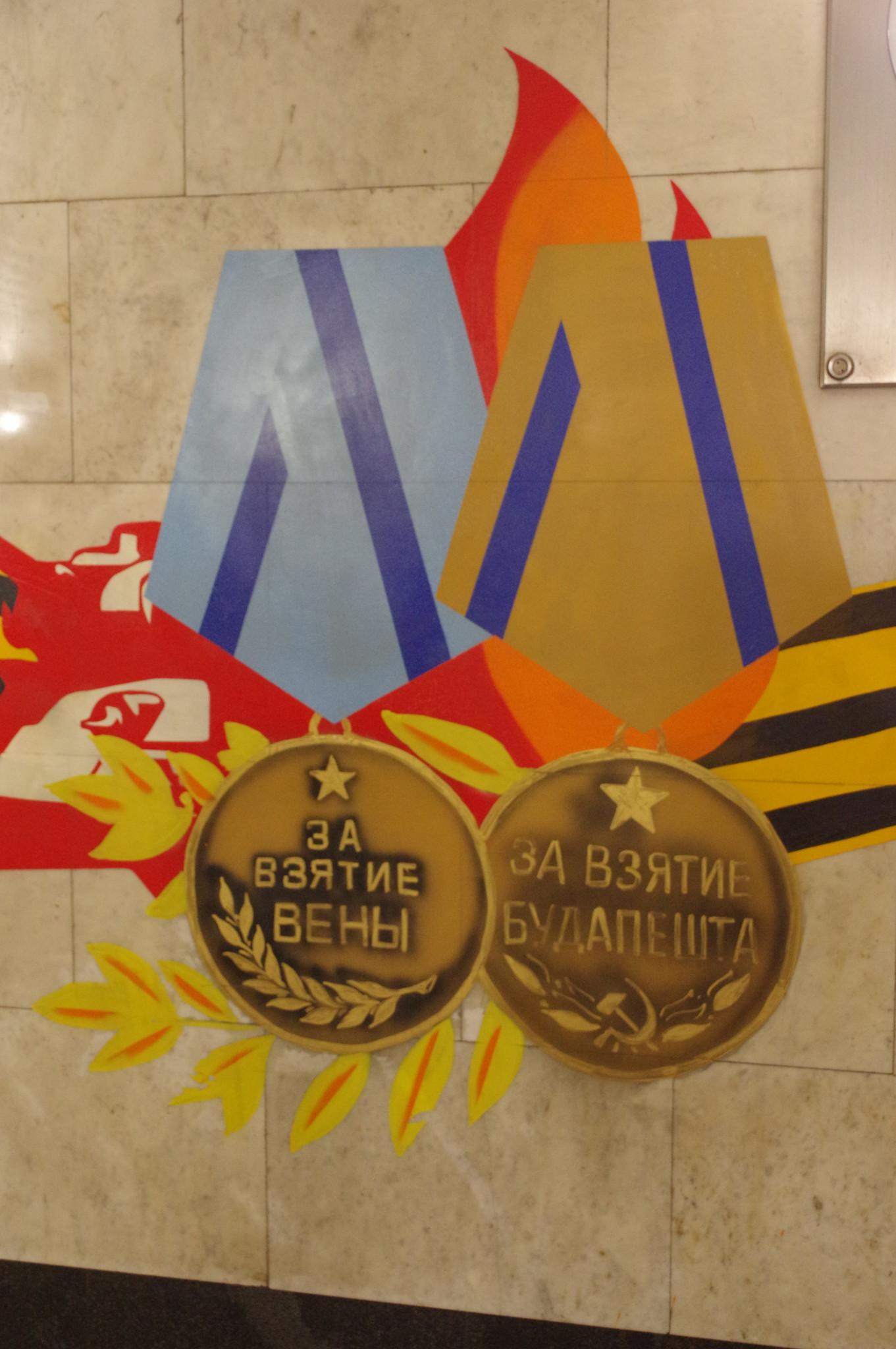 Медали «За взятие Вены» и «За взятие Будапешта». Cтанция «Парк Победы» Арбатско-Покровской линии Московского метрополитена