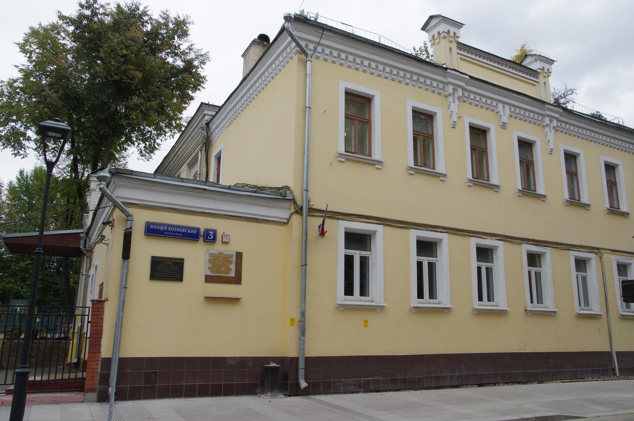 Долгоруковское ремесленное училище. В июле 1941 года здесь была сформирована 4-я дивизия народного ополчения (Малый Козловский переулок, дом 3)