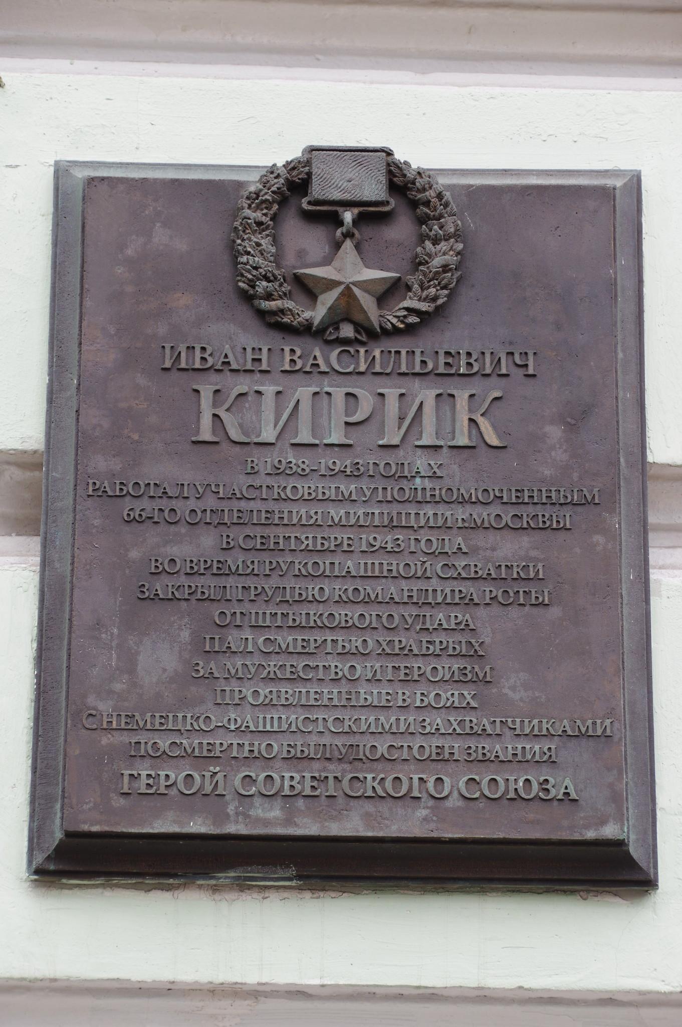 Мемориальная доска Герою Советского Союза Ивану Васильевичу Кирику открыта 13 ноября 2013 года на здании ОМВД по Басманному району г. Москвы (Новая Басманная улица, 33)