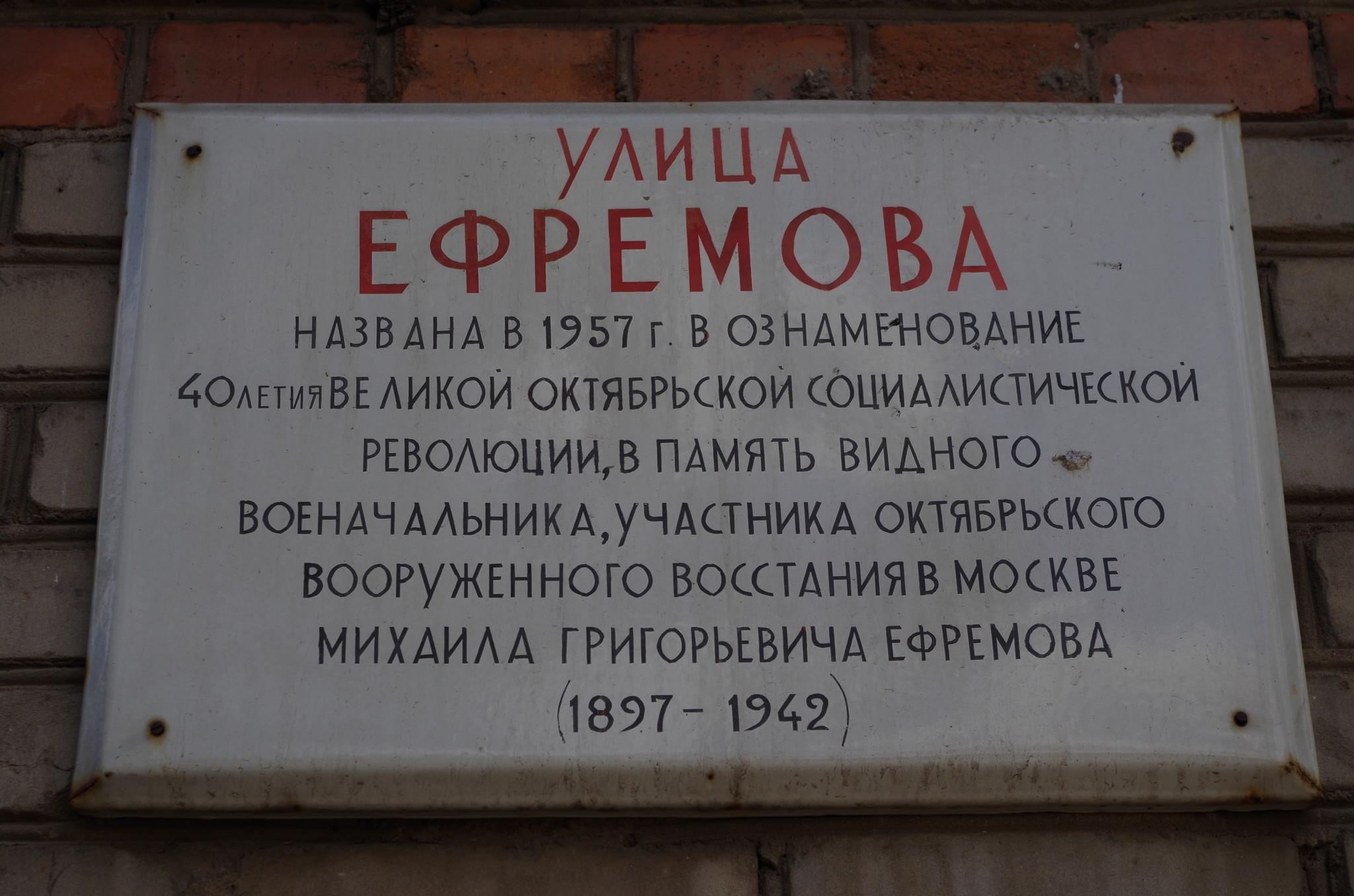 Мемориальная доска на улице Ефремова в Москве