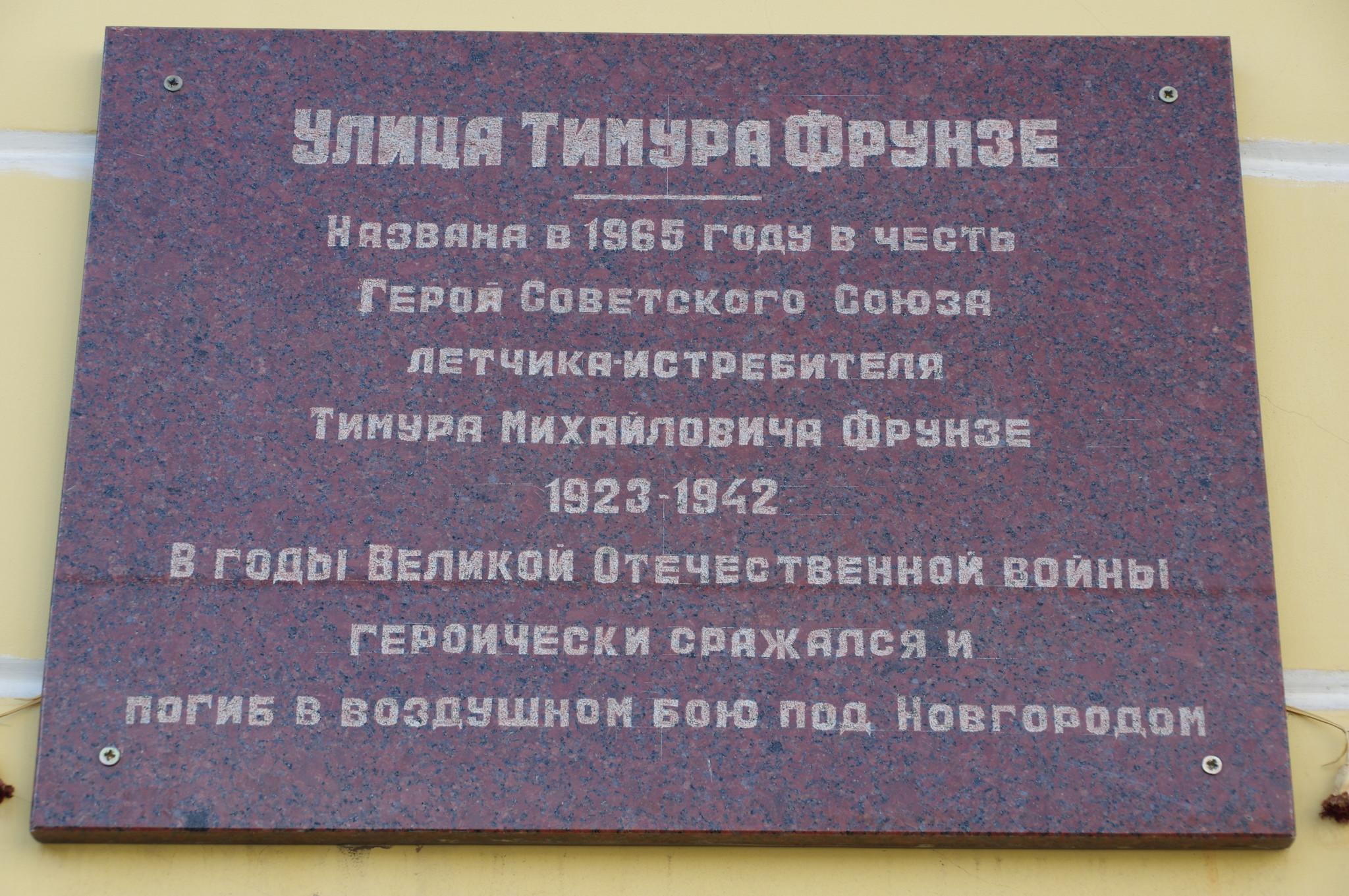 Мемориальная доска на фасаде двухэтажного здания XIX века (улица Тимура Фрунзе, дом 3, строение 4)