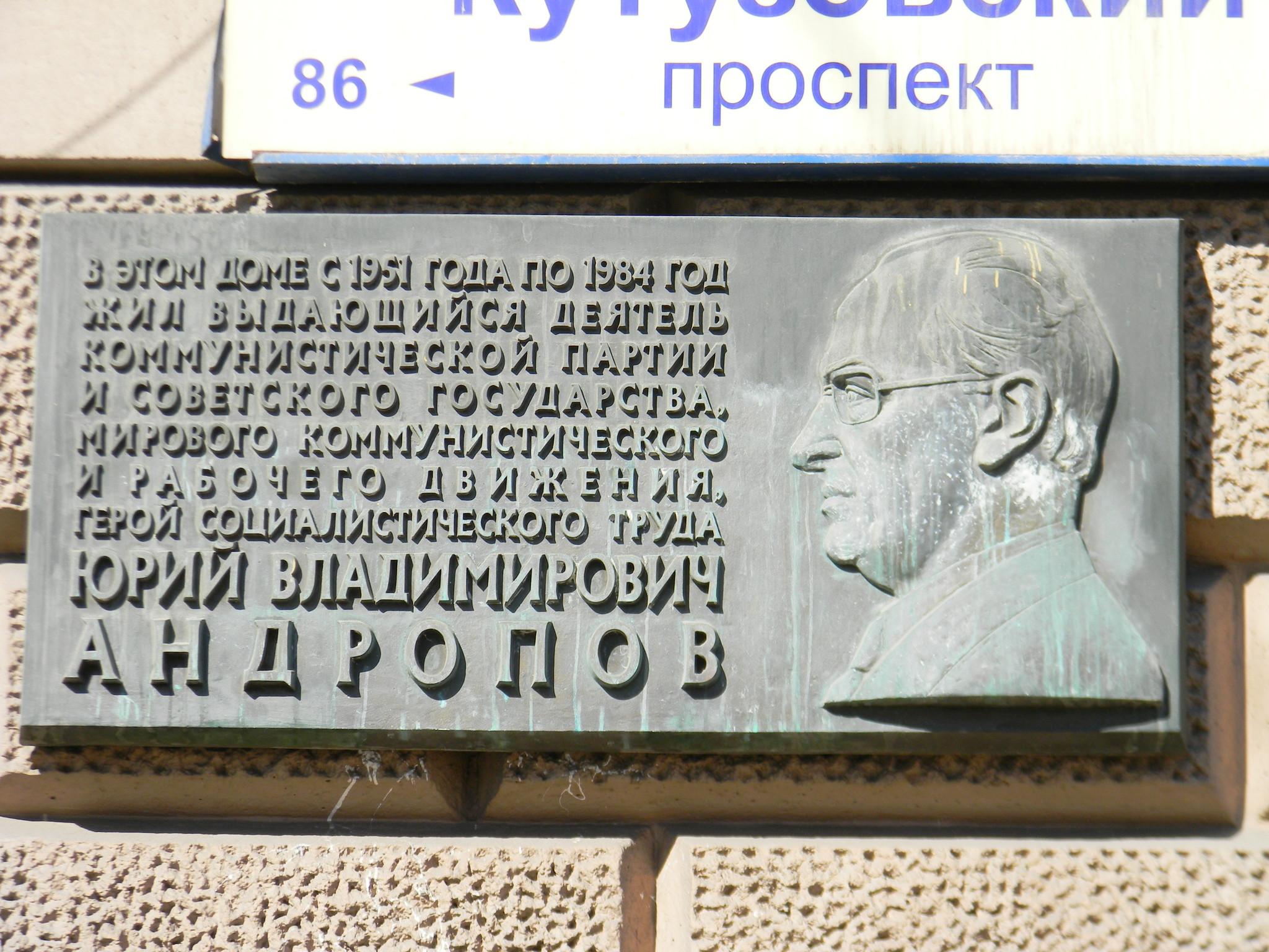 Мемориальная доска на фасаде дома (Кутузовский проспект, дом 26), где с 1951 по 1984 год жил Герой Социалистического Труда Юрий Владимирович Андропов