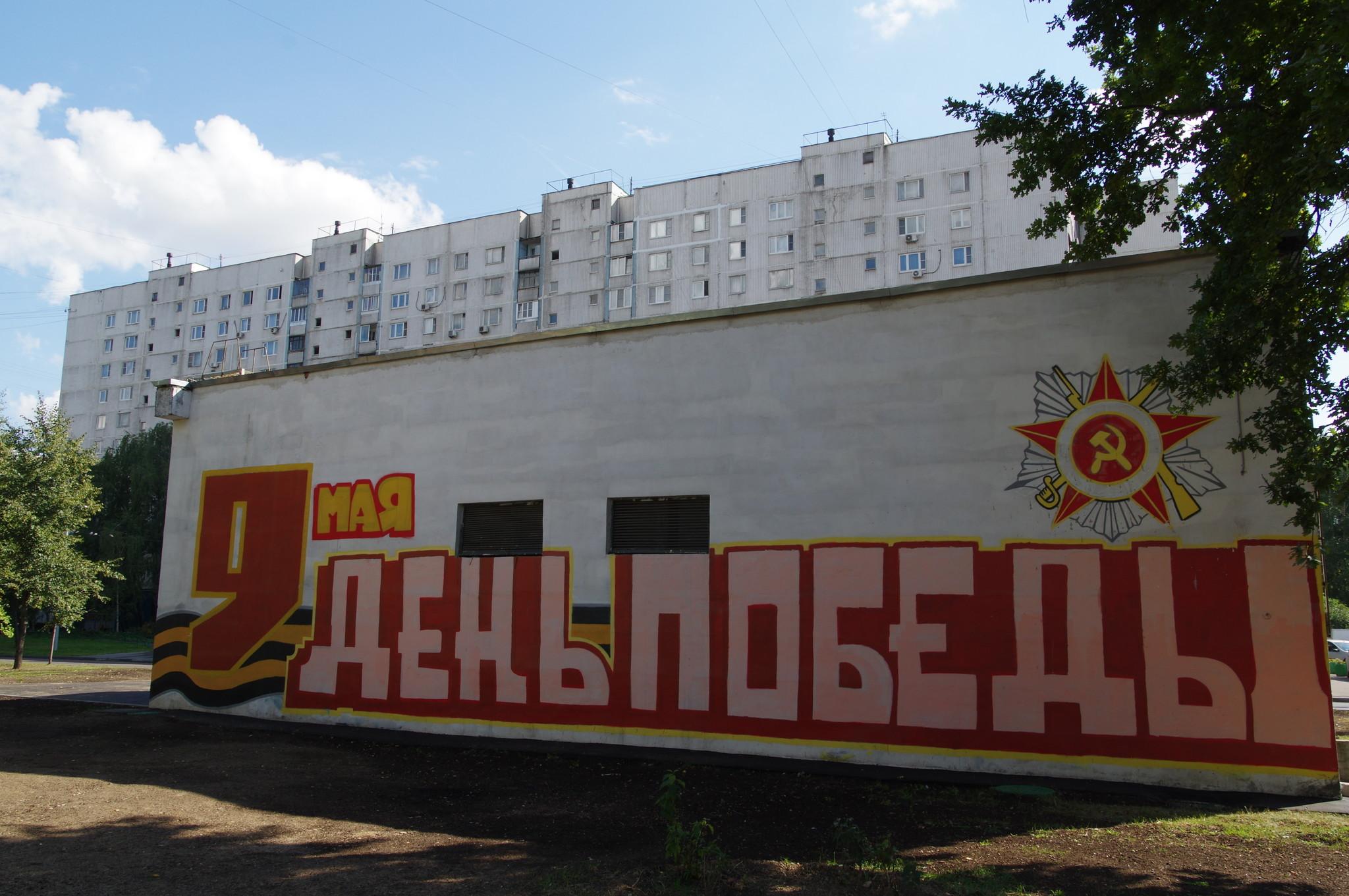 9 мая - День Победы (улица Череповецкая, дом 14Б)