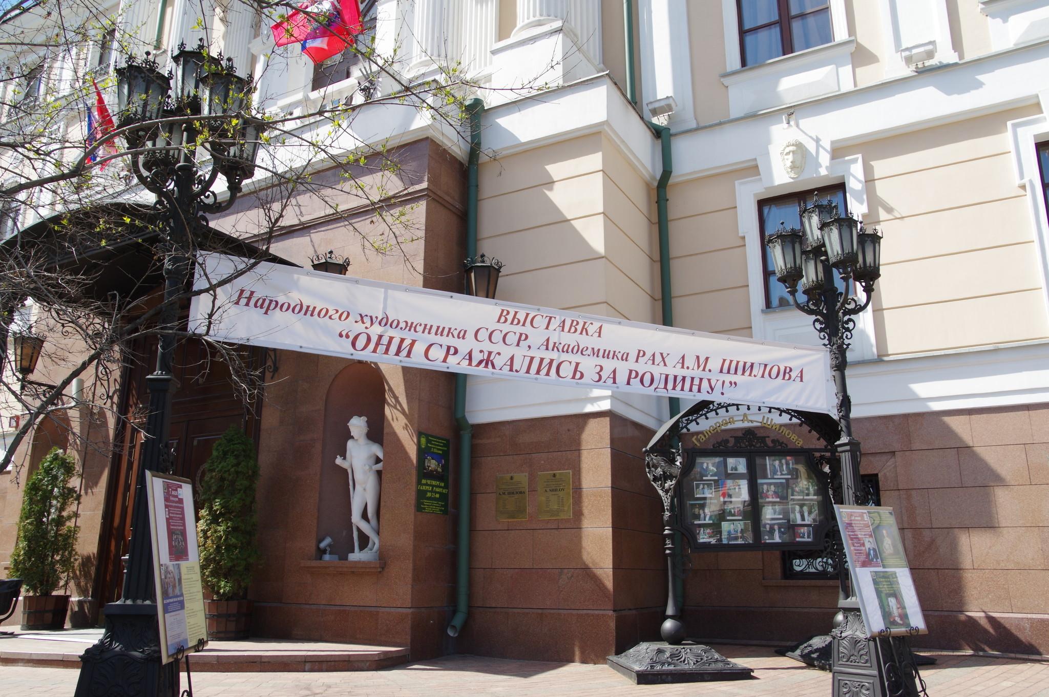 Выставка «Они сражались за Родину!» в Московской государственной картинной галерее Александра Шилова