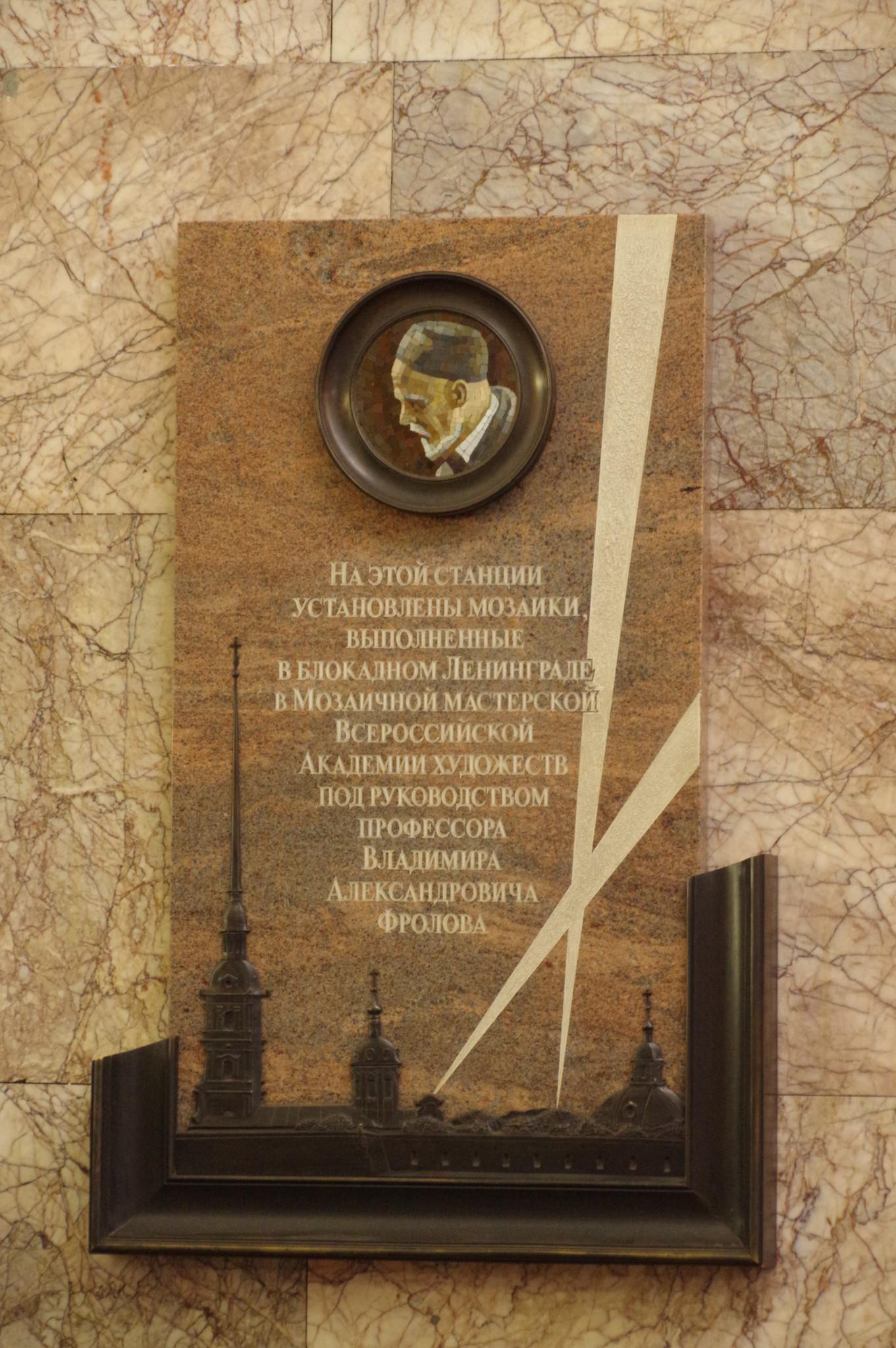 Мемориальная доска посвящённая мозаикам и Владимиру Александровичу Фролову открыта 27 января 2013 года на станции «Новокузнецкая» Московского метрополитена