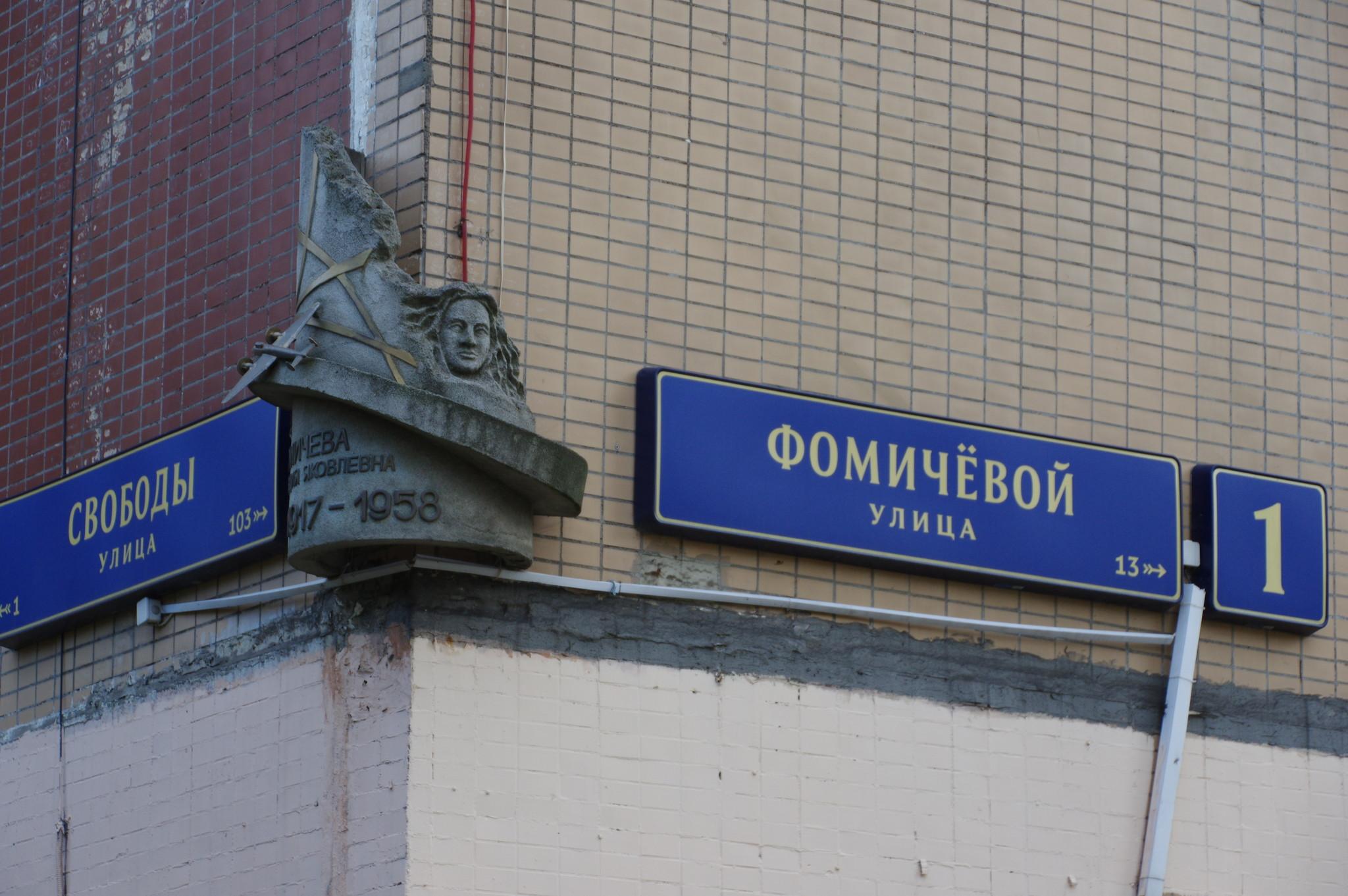 Памятная доска на доме № 1 по улице Фомичёвой