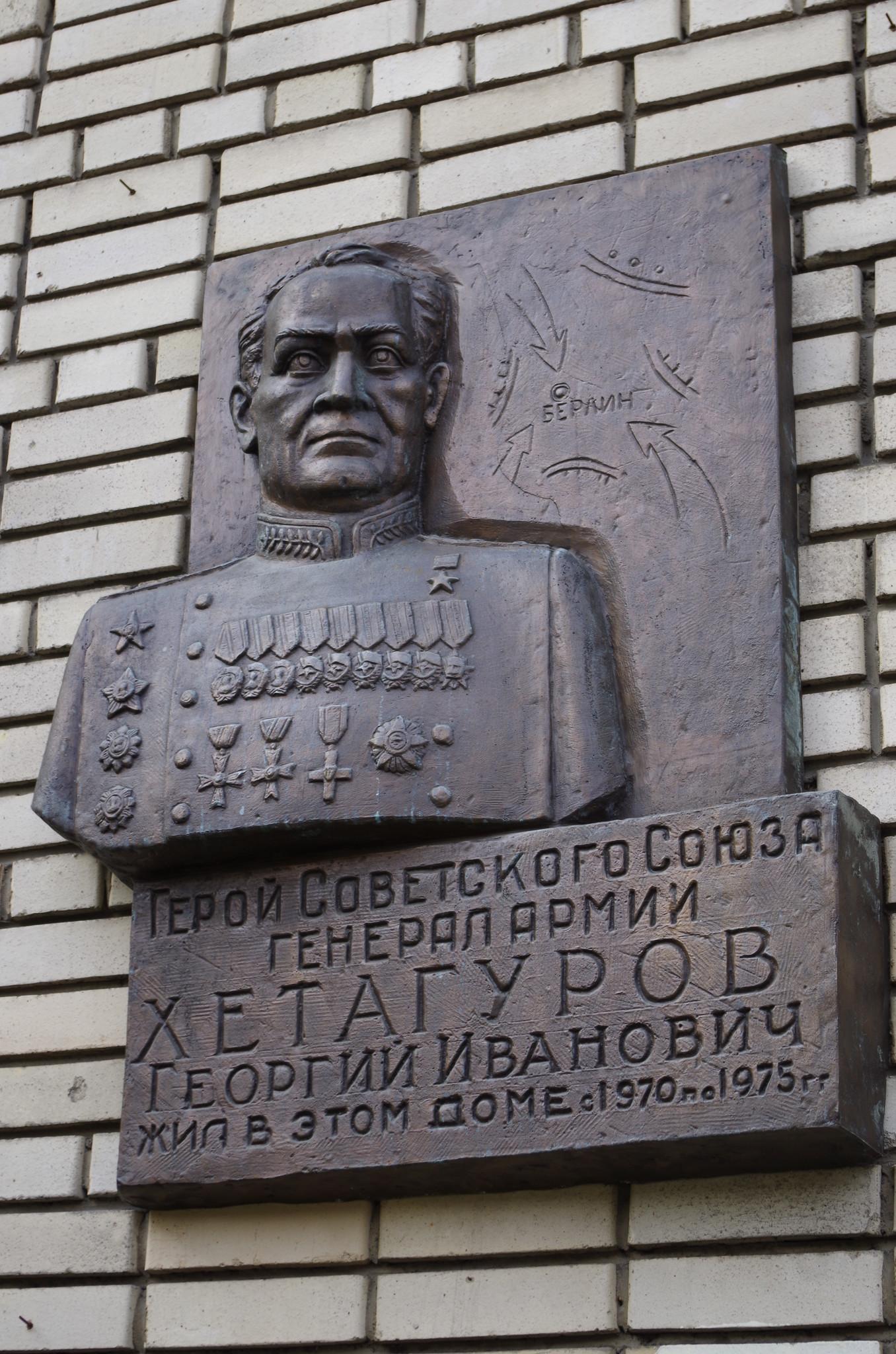 Мемориальная доска на фасаде дома (Большой Афанасьевский переулок, дом 25), в котором жил Герой Советского Союза, генерал армии Георгий Иванович Хетагуров с 1970 года по 1975 год