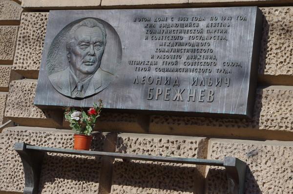 Мемориальная доска с портретом Генерального секретаря ЦК КПСС Леонида Ильича Брежнева на доме 26 по Кутузовскому проспекту, в котором он прожил около 30 лет
