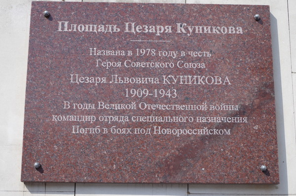 Площадь Цезаря Куникова