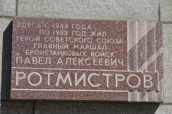 Мемориальная доска на фасаде дома, где жил П.А. Ротмистров с 1944 года по 1982 год (Тверская улица, дом 8)