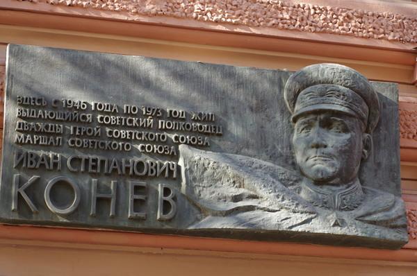 Мемориальная доска Ивану Степановичу Коневу в Москве на доме № 3 в Романовом переулке