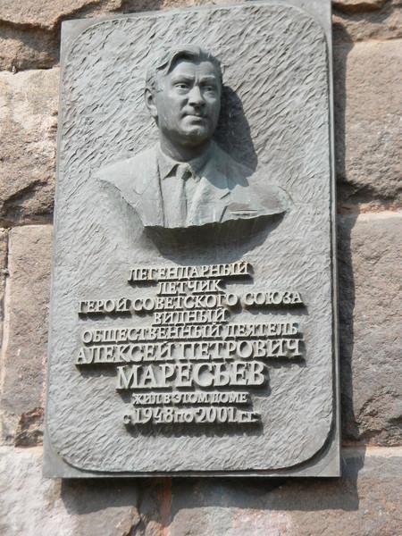 Алексей Петрович Маресьев жил в этом доме с 1948 по 2001 годы (Москва, Тверская улица, дом 19)