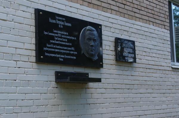 Памятная доска фасаде дома № 13 по улице маршала М.И. Неделина в городе Одинцово Московской области