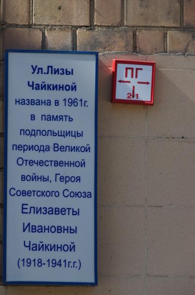 Улица Лизы Чайкиной в Москве