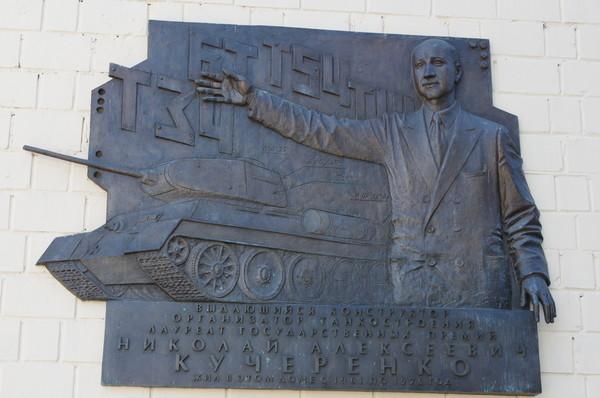 Мемориальная доска на доме № 23 по улице Усиевича в Москве