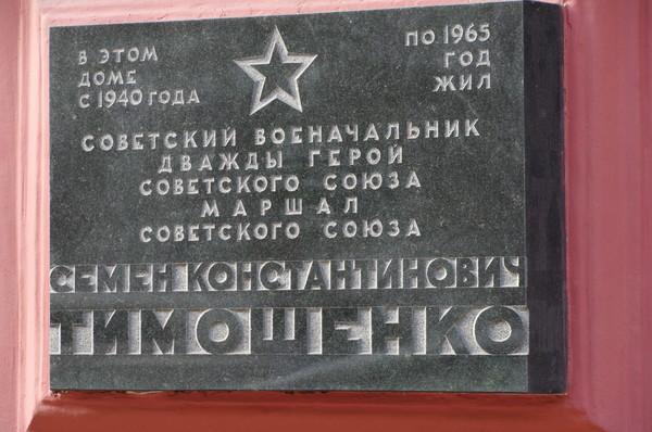 Мемориальная доска Семёну Константиновичу Тимошенко в Москве на фасаде дома № 3 в Романовом переулке