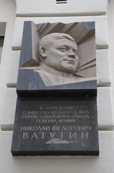 Мемориальная доска Николаю Фёдоровичу Ватутину установлена на доме № 11 по Большому Ржевскому переулку