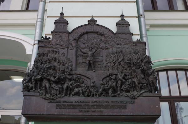 Мемориальная доска «Священная война», посвящённая первому исполнению песни, на фасаде Белорусского вокзала в Москве
