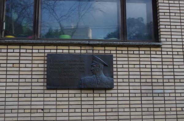 Мемориальная доска на доме в Москве (переулок Сивцев Вражек, дом 31), где в 1976-1994 годах жил Герой Советского Союза Николай Васильевич Огарков