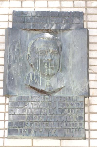 Мемориальная доска в Москве на доме, где он жил главный маршал авиации, дважды Герой Советского Союза Павел Степанович Кутахов (улица Спиридоновка, дом 18)