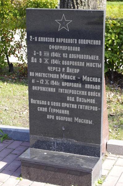 На площади Мужества Измайловского парка установлена памятная стела в честь 2-й дивизии народного ополчения сформированной 3-8 июля 1941 года из добровольцев Сталинского района