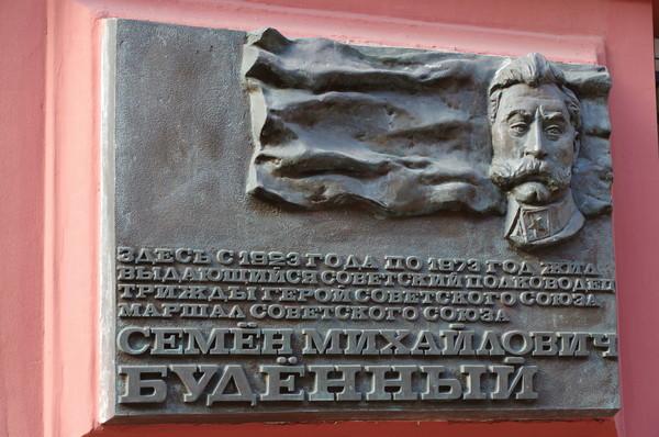 Мемориальная доска на доме № 3 по Романову переулку, в котором в 1923-1973 годах жил маршал Советского Союза Семён Михайлович Будённый