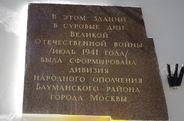 7-я Бауманская дивизия народного ополчения формировалась в школе № 353 (Бауманская улица, дом 40)