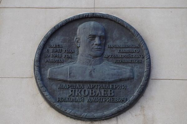 Мемориальная доска посвящённая маршалу артиллерии Николаю Дмитриевичу Яковлеву (Фрунзенская набережная, дом 22, строение 2)