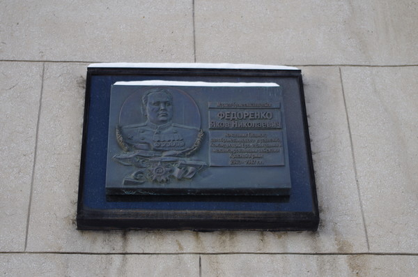 Мемориальная доска на фасаде дома 22/2 на Фрунзенской набережной, где работал главный маршал бронетанковых войск Яков Николаевич Федоренко