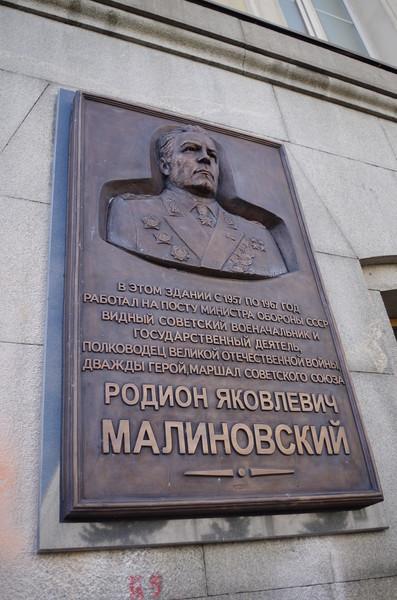 Мемориальная доска посвящённая маршалу Советского Союза Родиону Яковлевичу Малиновскому (улица Знаменка, дом 19)