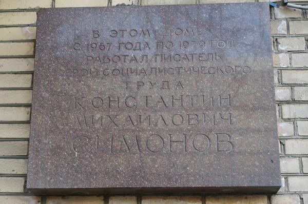 Мемориальная доска на фасаде дома, где с 1967 по 1979 годы работал писатель Герой Социалистического Труда Константин Михайлович Симонов (улица Черняховского, дом 2)