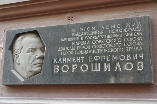 Мемориальная доска на фасаде дома № 3 по Романову переулку, в котором жил Климент Ефремович Ворошилов