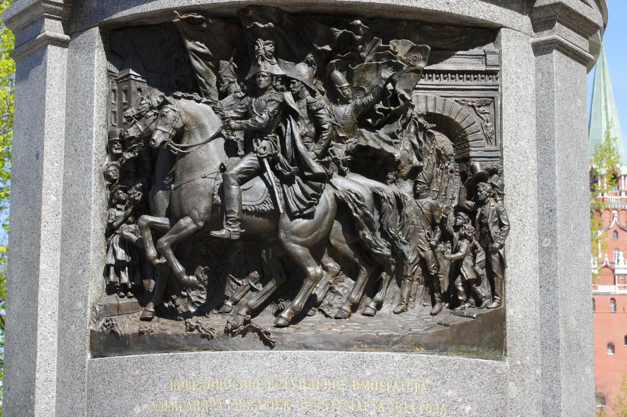 Памятник императору Александру I Павловичу в Александровском саду. Победоносное вступление императора Александра I в Париж 19 (31) марта 1814 года