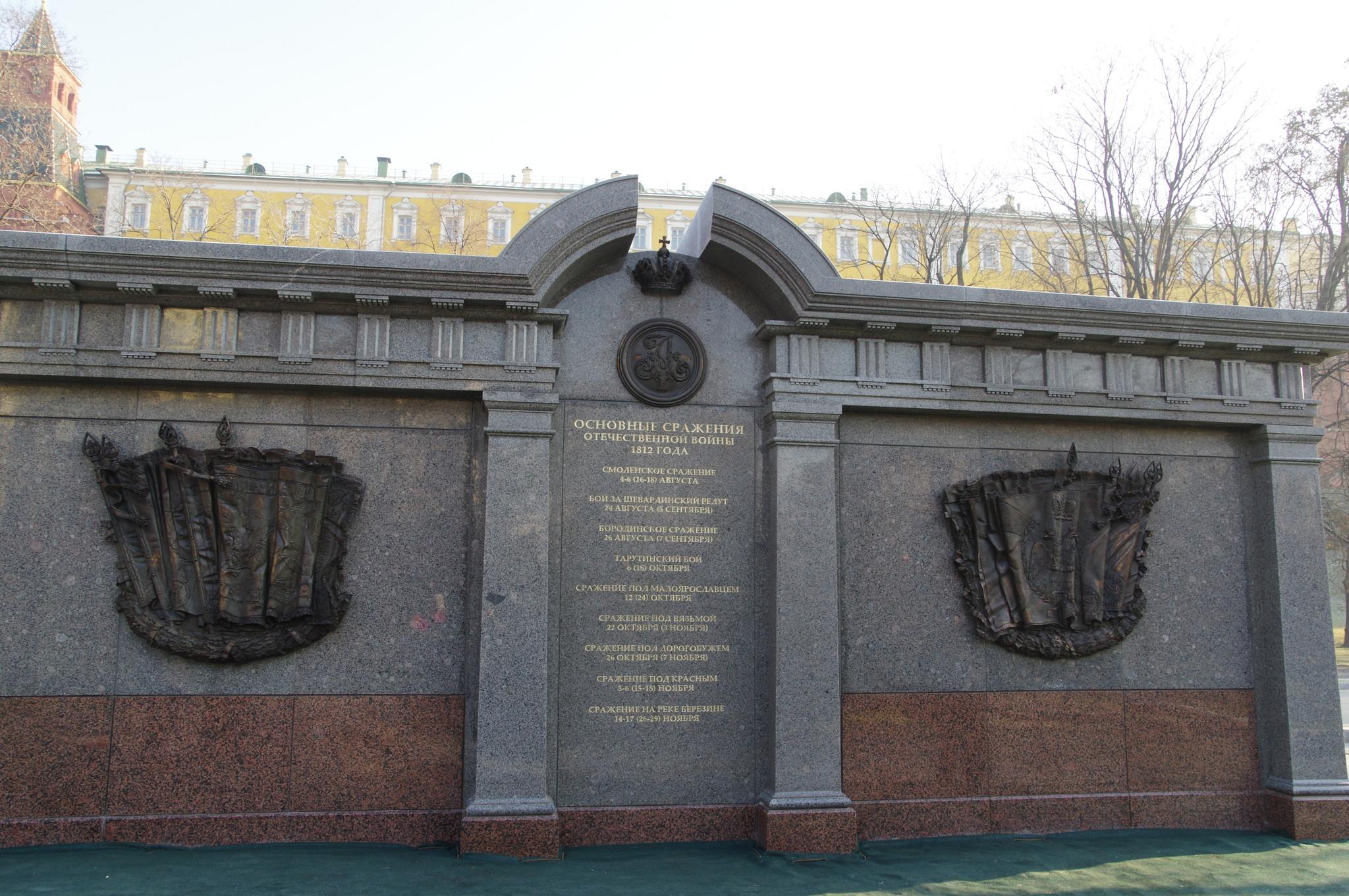 Памятник императору Александру I в Александровском саду