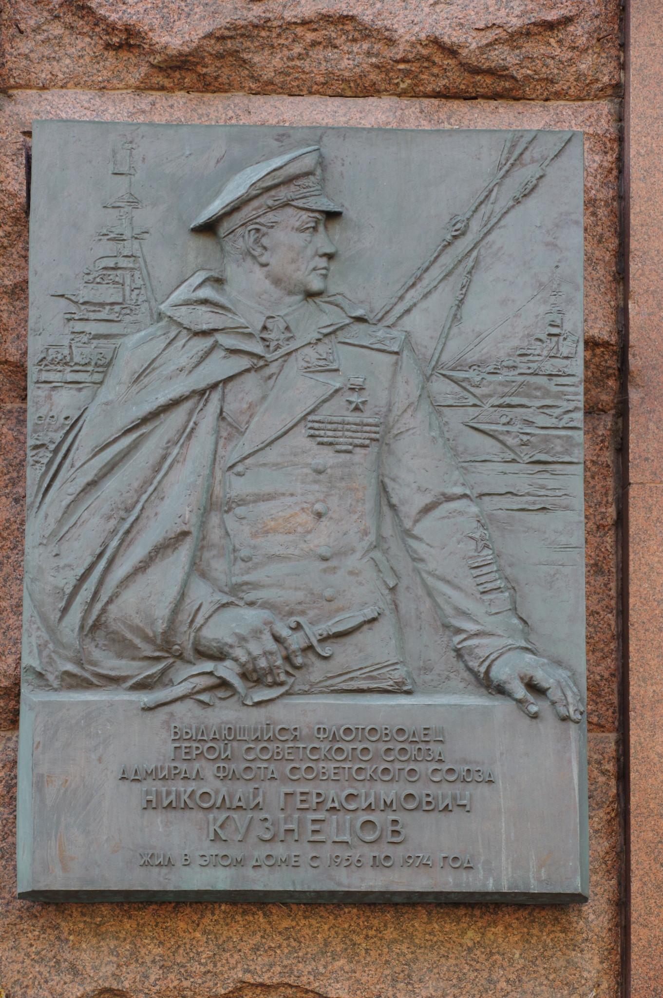 Мемориальная доска на доме (Тверская улица, дом 9), где с 1956 года по 1974 год жил Герой Советского Союза, Адмирал Флота Советского Союза Николай Герасимович Кузнецов