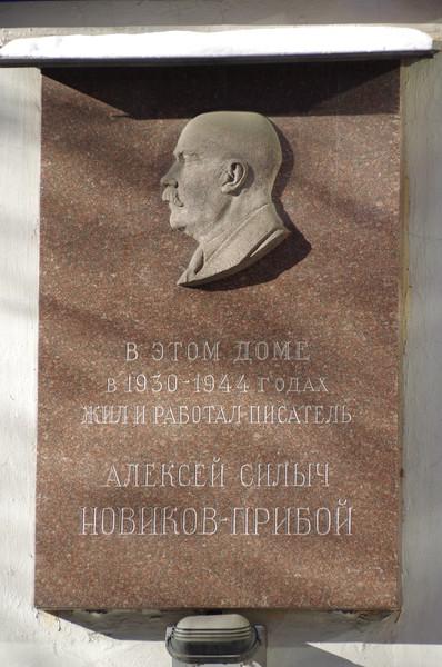 Мемориальная доска на доме, где в 1930-1944 годах жил и работал писатель-маринист Алексей Силыч Новиков-Прибой (Большой Кисловский переулок, дом 5-7)
