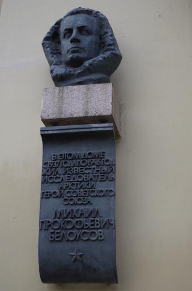 Мемориальная доска на доме где жил известный исследователь Арктики Михаил Прокофьевич Белоусов