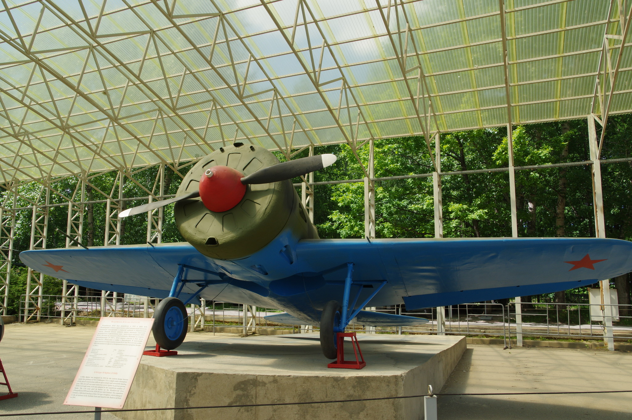 Истребитель И-16 тип 10 в музее на Поклонной горе