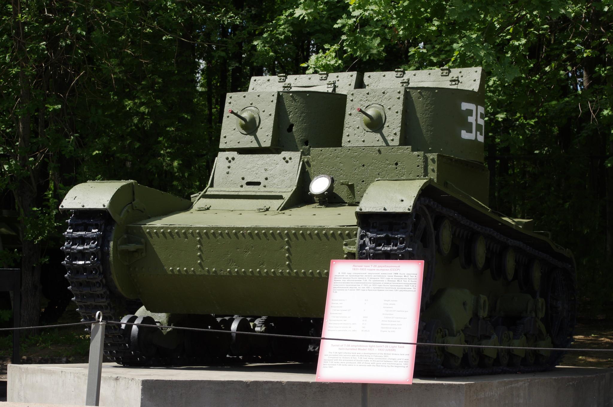 Лёгкий танк Т-26 двухбашенный 1931-1933 годов выпуска в Центральном музее Великой Отечественной войны 1941-1945 гг.