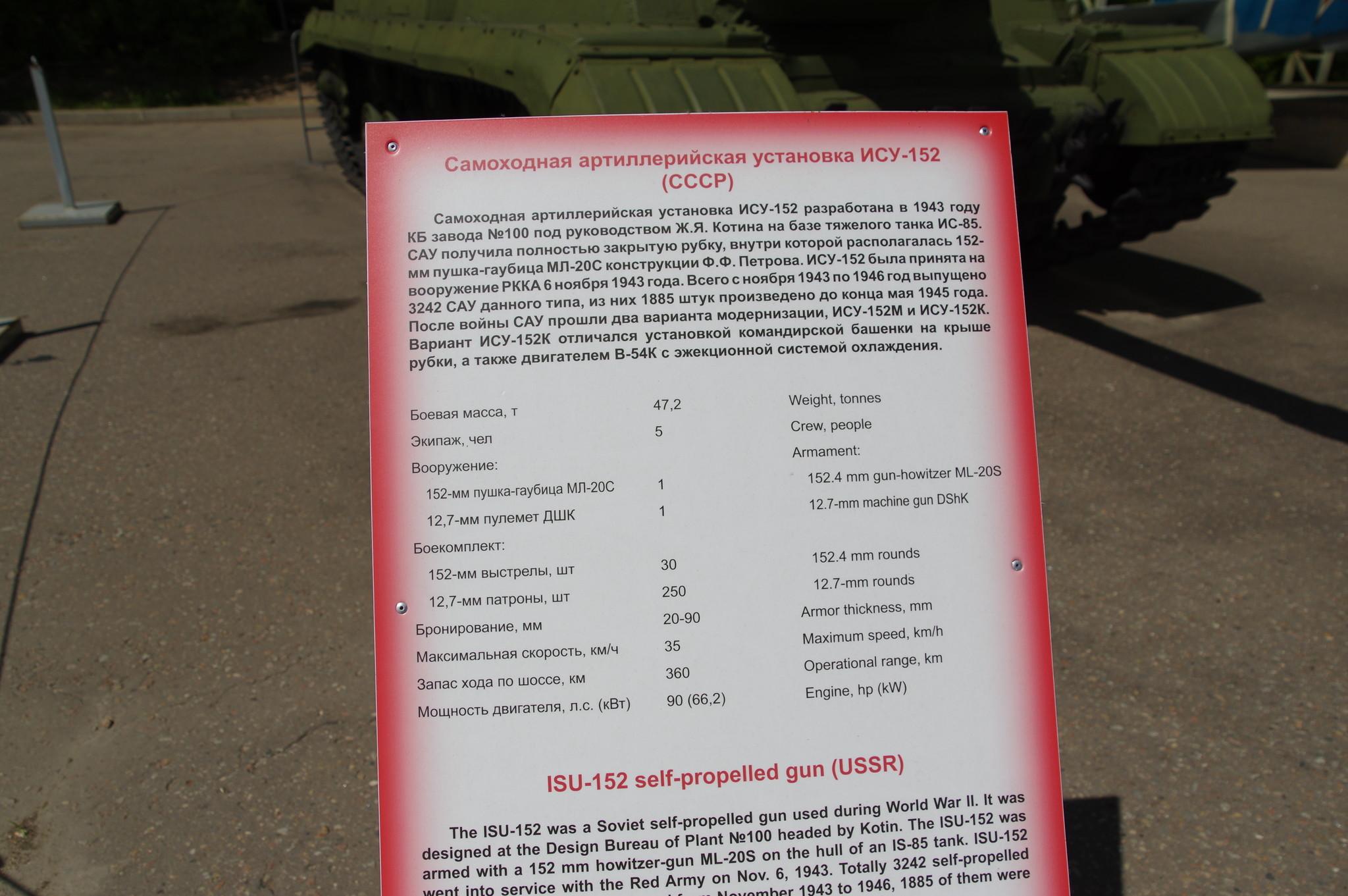 Самоходная артиллерийская установка ИСУ-152. Центральный музей Великой Отечественной войны 1941-1945 гг.