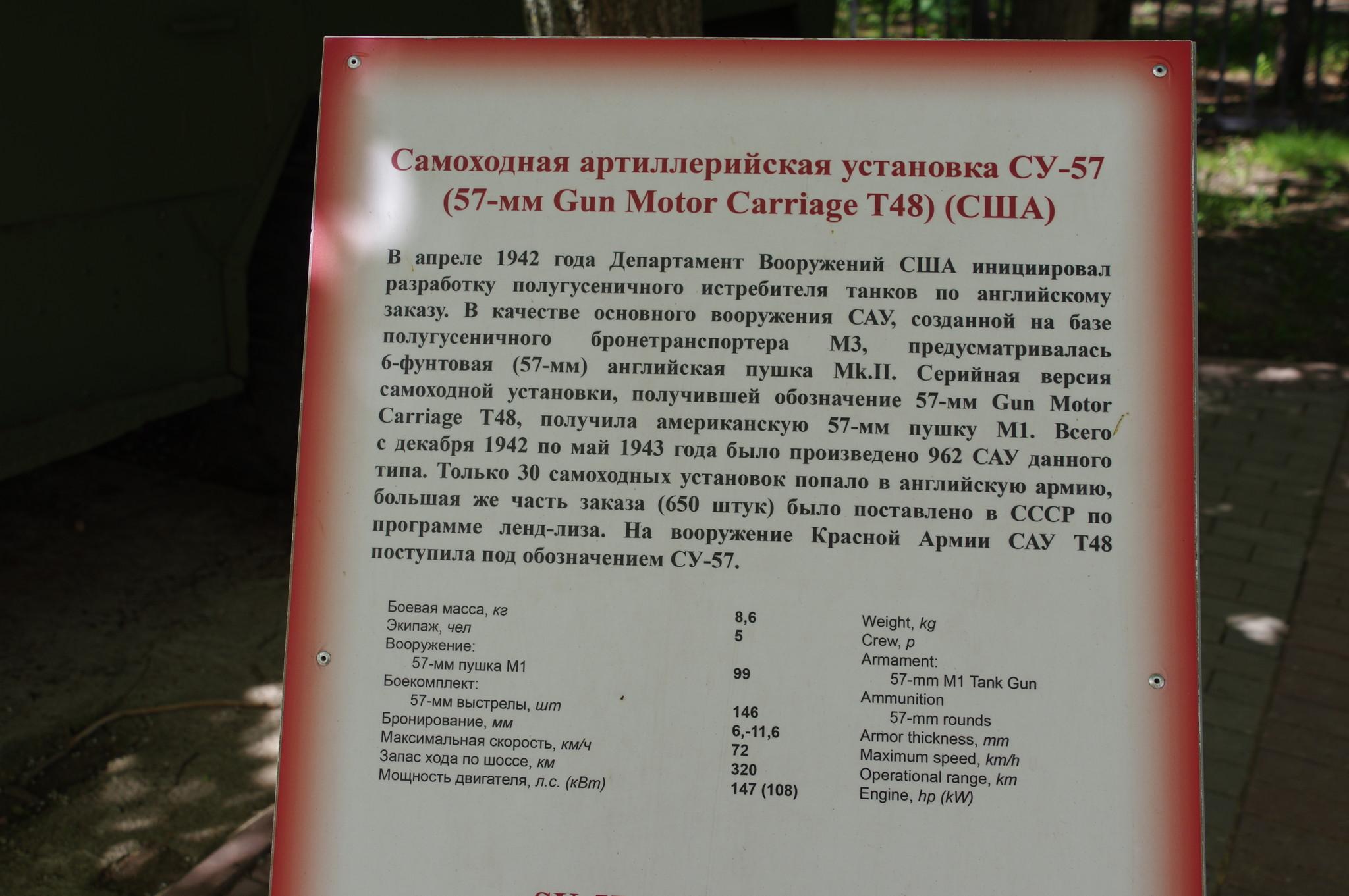 Самоходная артиллерийская установка СУ-57 (57mm Gun Motor Carriage T48) в экспозиции Центрального музея Великой Отечественной войны 1941-1945 гг.