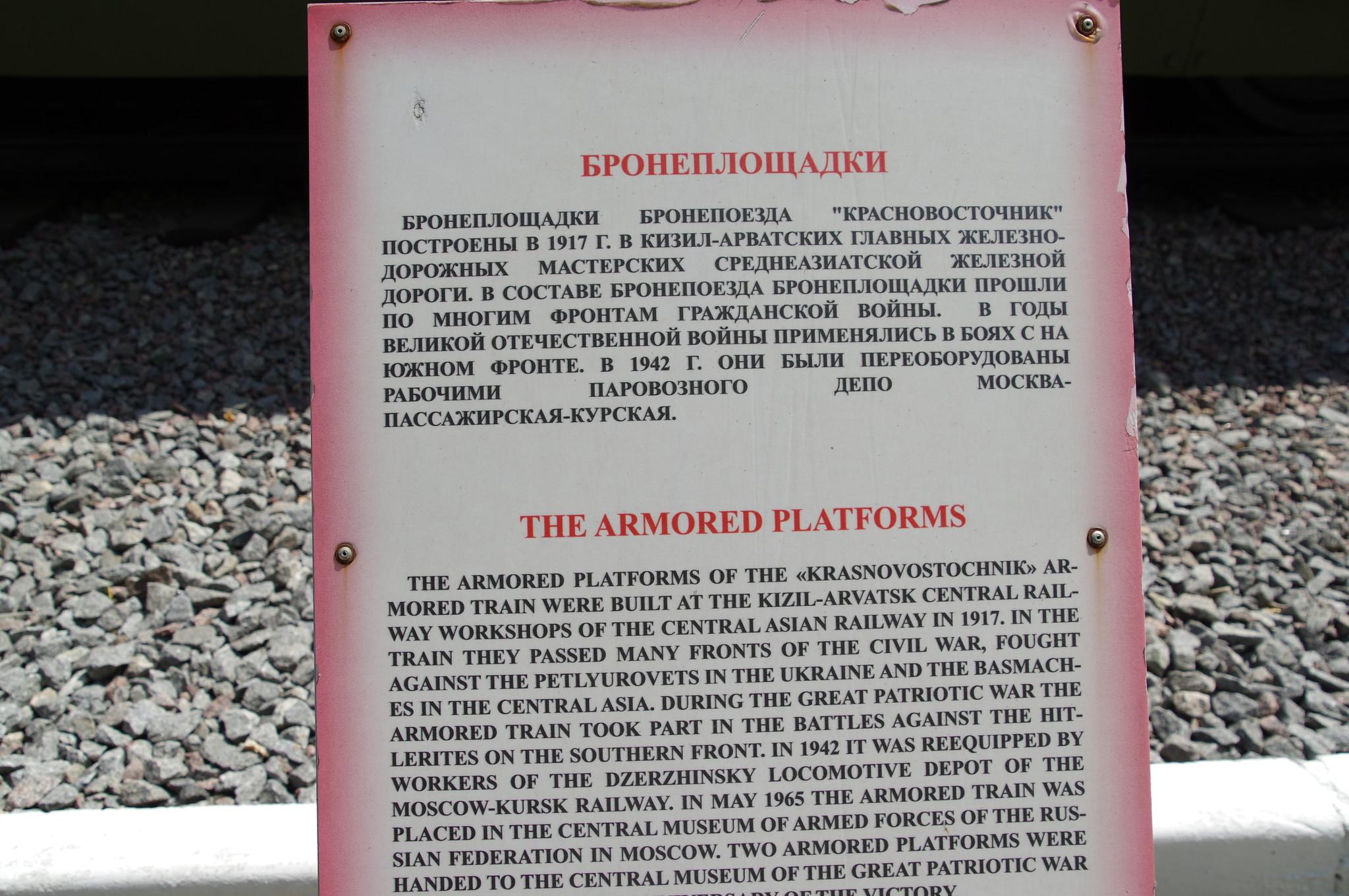 Бронеплощадки бронепоезда «Красновосточник» (Центральный музей Великой Отечественной войны 1941-1945 гг.)