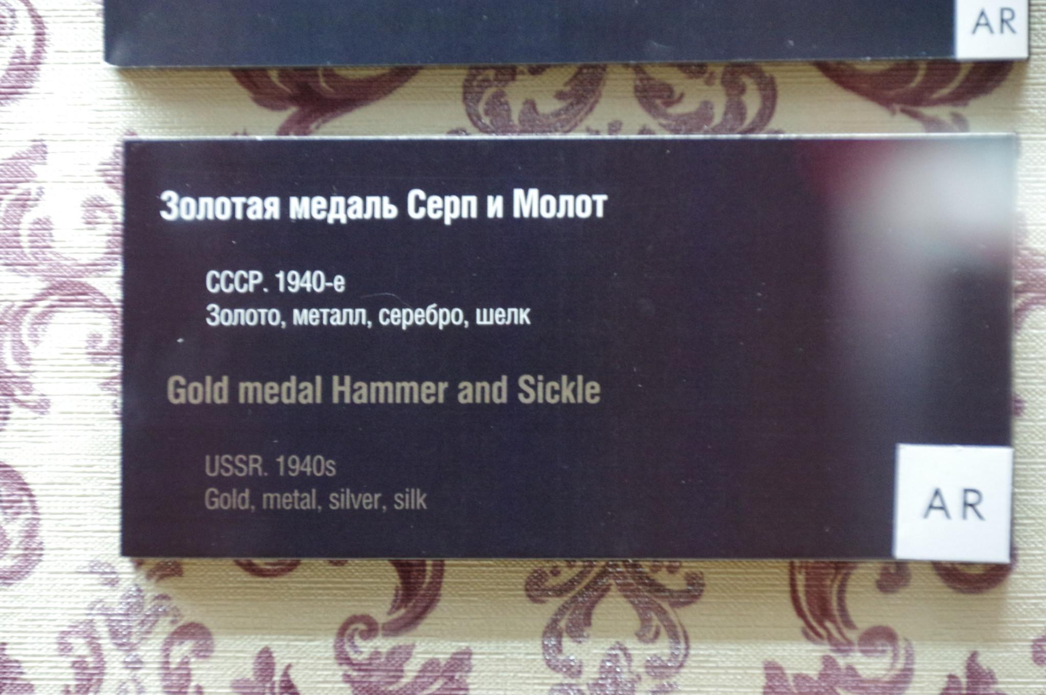 Золотая медаль Серп и Молот в экспозиции Музея Победы