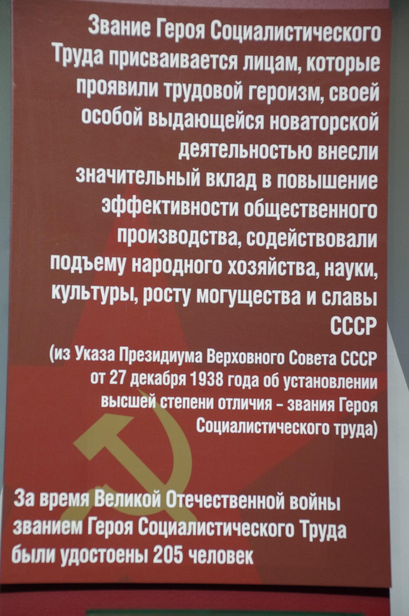 Стенд в экспозиции Центрального музея Великой Отечественной войны 1941-1945 гг.