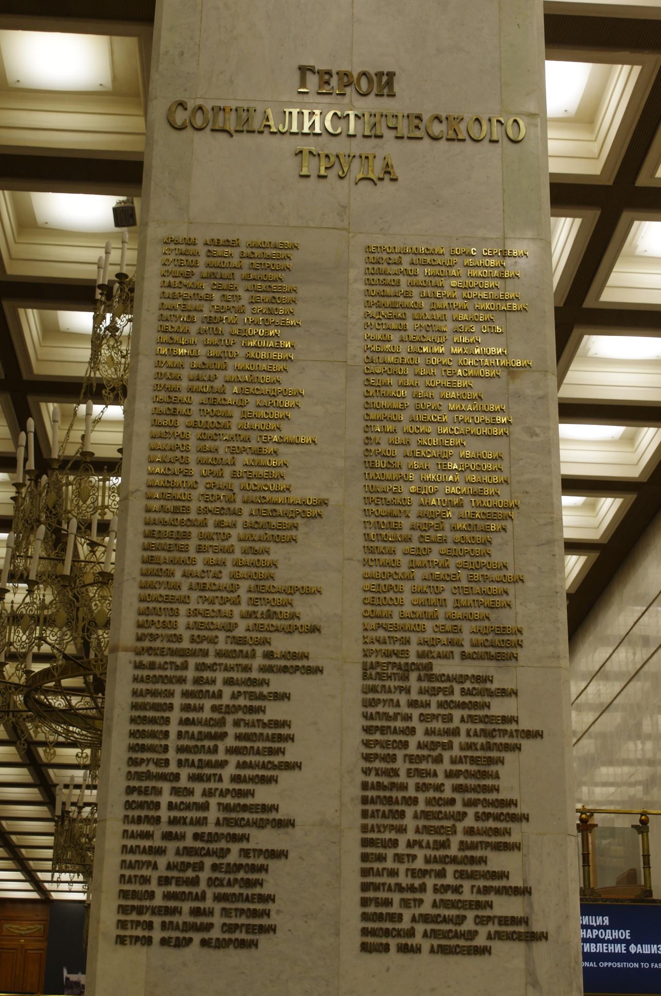 Центральный музей Великой Отечественной войны 1941-1945 гг.. На мраморных пилонах высечены имена Героев Социалистического Труда